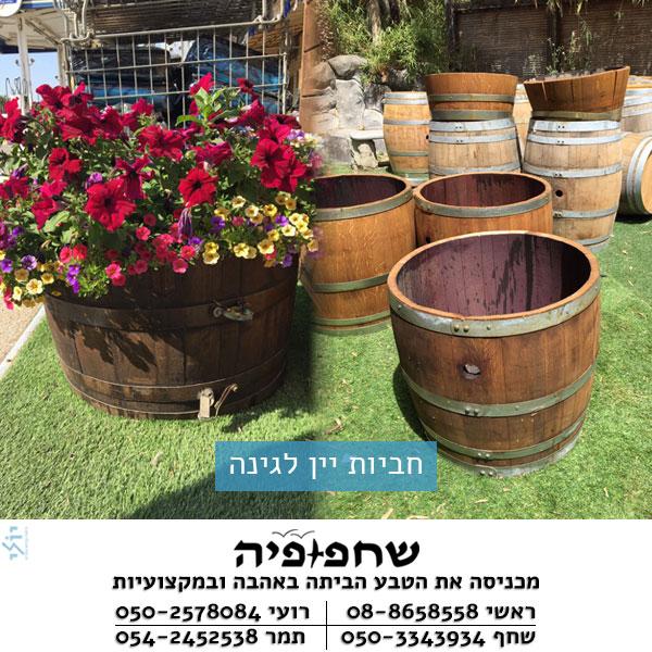חביות-יין-לגינה
